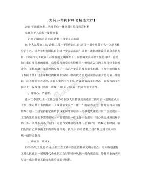 党员示范岗材料【精选文档】