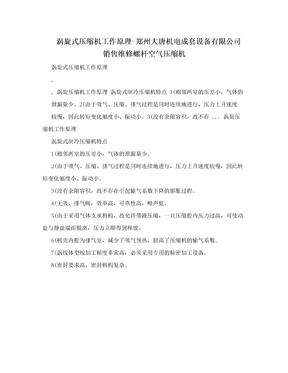 涡旋式压缩机工作原理-郑州大唐机电成套设备有限公司 销售维修螺杆空气压缩机