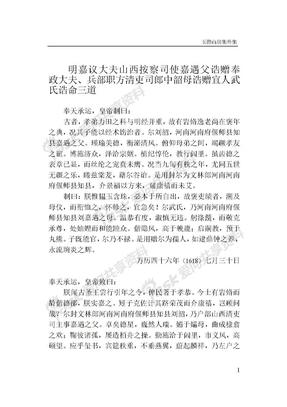 刘大观族谱摘录
