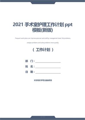 2021手术室护理工作计划ppt模板(新版)