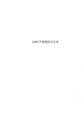 3500个常用汉字大全