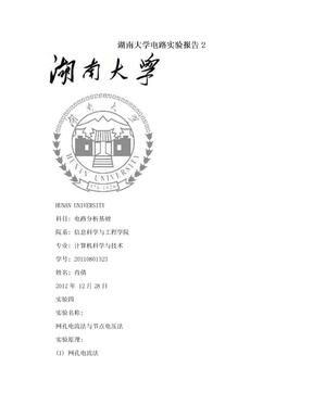 湖南大学电路实验报告2