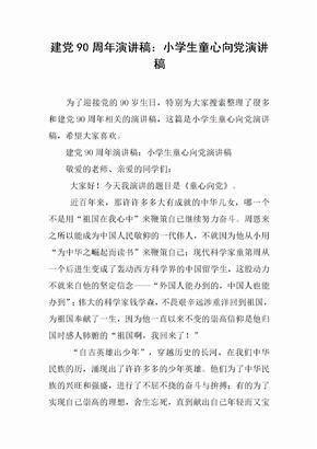 建党90周年演讲稿:小学生童心向党演讲稿[推荐]