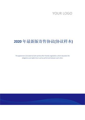 2020年最新版寄售协议(协议样本)