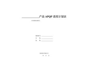 APQP进度计划表
