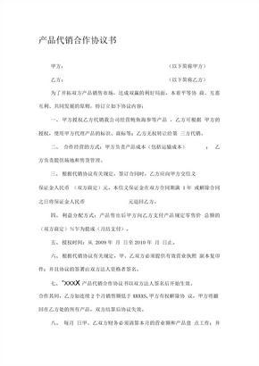 产品代销合作协议书 (3)