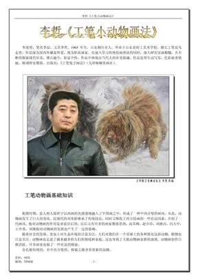 李哲《工笔小动物画法》