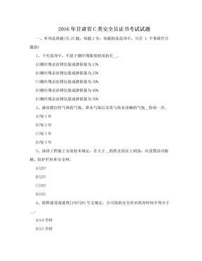 2016年甘肃省C类安全员证书考试试题