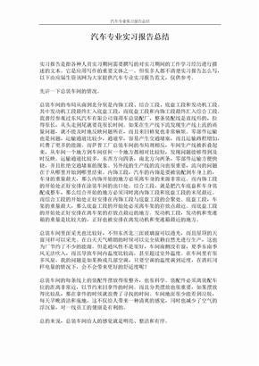 汽车专业实习报告总结 (3页)