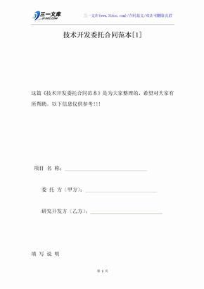 技术开发委托合同范本[1]