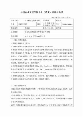 微信小程序毕业设计任务书.doc