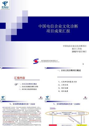 中国电信企业文化咨询报告