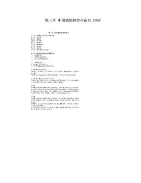 第三章 中国酒的种类和命名_CONV