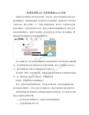 免费实用的pdf文件转换成word在线