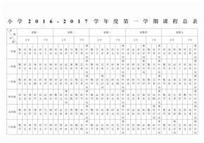 小学课程表总课程表.docx
