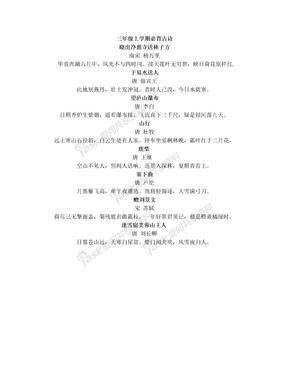 沪教版三年级上古诗