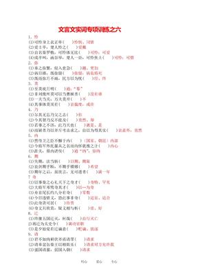 2010高考文言文实词专项训练(六)