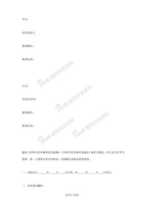 劳务外包服务合同协议书范本