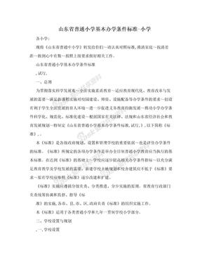山东省普通小学基本办学条件标准-小学