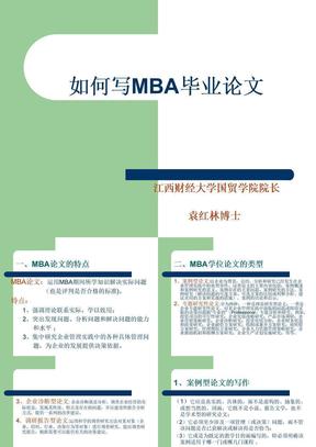 如何写mba毕业论文ppt课件