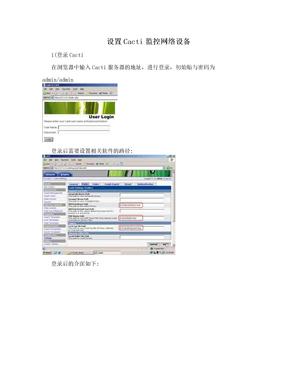 设置Cacti监控网络设备
