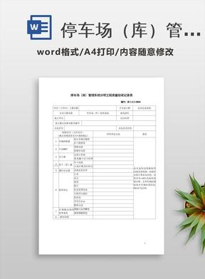 停车场(库)管理系统分项工程质量验收记录表