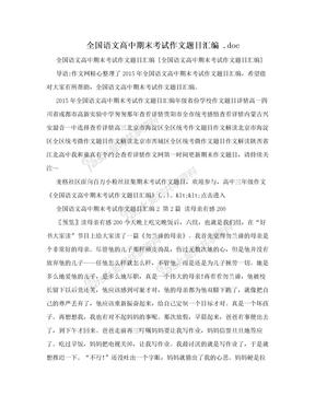 全国语文高中期末考试作文题目汇编 .doc