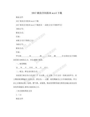 2017租房合同范本word下载