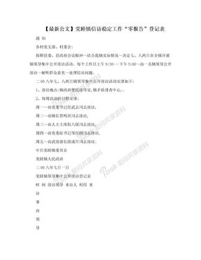 """【最新公文】党睦镇信访稳定工作""""零报告""""登记表"""
