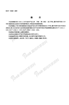 GB 18594-2001-T 技术产品文件 字体 拉丁字母、数字和符号的CAD字体