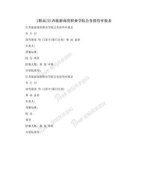 [精品]江西旅游商贸职业学院公务接待审批表