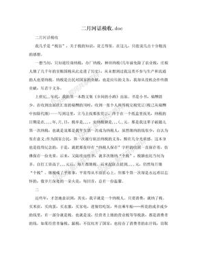 二月河话税收.doc