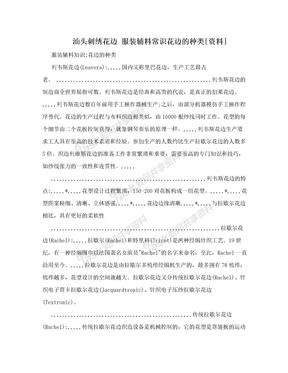 汕头刺绣花边 服装辅料常识花边的种类[资料]