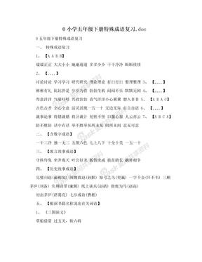 0小学五年级下册特殊成语复习.doc