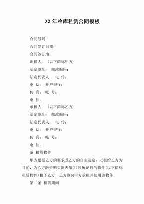XX年冷库租赁合同模板[推荐范文]