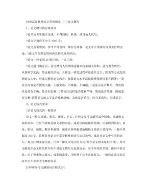 技师高级技师论文答辩规定