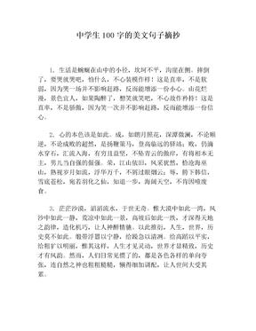 中学生100字的美文句子摘抄