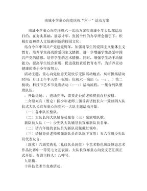 """南城小学童心向党庆祝""""六一""""活动方案"""