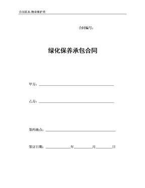 九03.绿化保养承包合同