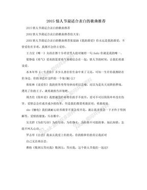 2015情人节最适合表白的歌曲推荐