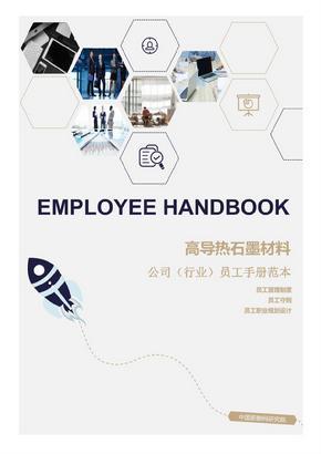 高导热石墨材料公司(行业)员工管理制度范本(员工手册)-人力资源部资料文集系列