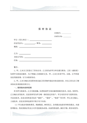 保密协议-保密协议范本