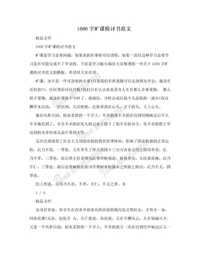 1000字旷课检讨书范文
