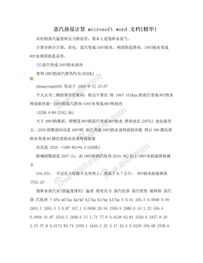 蒸汽热量计算 microsoft word 文档[精华]