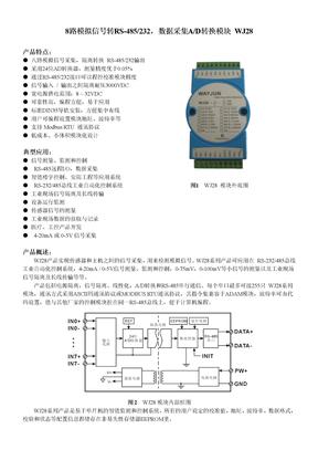 模拟信号转RS485(232),多通道采集,支持modbus通讯协议