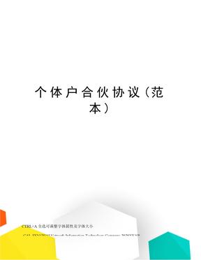 个体户合伙协议(范本)