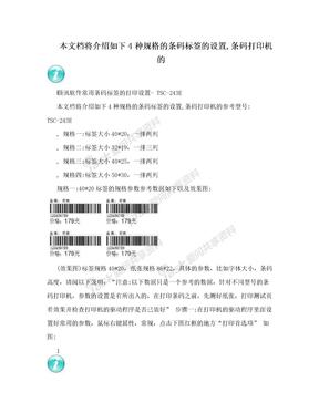 本文档将介绍如下4种规格的条码标签的设置,条码打印机的