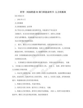 朴智—河南铁通HR部门职能说明书-人力资源部