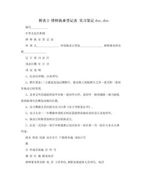 附表2-律师执业登记表 实习鉴定doc.doc