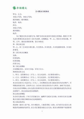 2019公司股东合伙协议